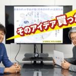 「ロボットアイデア甲子園」第1回開催決定!スペシャル対談