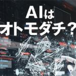 AIはオトモダチ?
