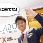 スマラボ東京が9/10にオープン!プレス発表会に潜入〜♪