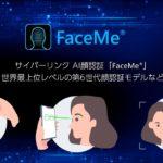 顔認証って写真で「なりすまし」できちゃはないの??「FaceMe」のサイバーリンクに疑問をぶつけてみた!