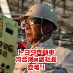 トヨタ自動車の河合満前副社長が モノづくりの真髄、伝えます